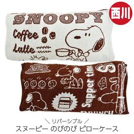 西川 ピローケース スヌーピー 表裏違う カフェビンテージ 可愛い ブラウン のびのび 綿 弾力 寝具 枕カバー 西川 キャラクター