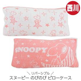 スヌーピー 枕カバー ピンク ほしぞら 表裏違う 抗菌加工 のびのび ピローケース 弾力 綿 寝具 西川 可愛い キャラクター ギフト