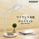 デスクライト led 目に優しい Qi充電 ワイヤレス充電 置くだけ充電器 3段調光 LEDデスクライト ledスタンド LED スタンドライト デスクスタンド テーブルスタンド 卓上ライト LEDデ