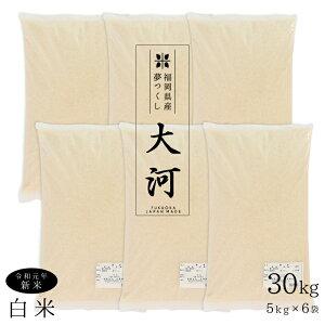 使えるクーポン配布中 !特A 精米 30kg 令和元年 新米 夢つくし 日本産 柔らかい しっとり 福岡産 5kgx6 紙袋 ギフト お祝い