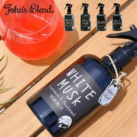 John's Blend ルームミスト 3本セット 280ml×3 部屋 フレグランス 芳香剤 消臭 おしゃれ ロマンチック 上品 香り ROOM MIST ホワイトムスク ジャスミン アップル ワイン 生活用品