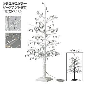 SPICE OF LIFE LEDブランチツリー クリスタル クリスマスツリー ホワイト ブラック Lサイズ オーナメント付 お洒落 リンゴの木 8段 光演出 クリスマス プレゼント 贈り物