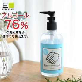 アルコール 76% 清浄ジェル 300ml アルコール ジェル 除菌 抗菌 消毒 ウイルス除去 コンパクト 携帯 ウイルス対策 おすすめ 生活用品