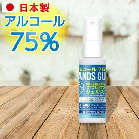 除菌スプレー 日本製 60ml アルコール75% ハンズガード アルコール ジェルスプレー 携帯サイズ ウイルス除去 ウイルス対策 おすすめ 生活用品