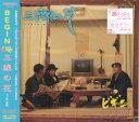 CD ビギン『三線の花』