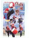 【エイサーDVD】「スーパーエイサー真南風の響 vol.2」DVD
