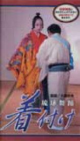 【ビデオ】『琉球舞踊 着付け』VHS