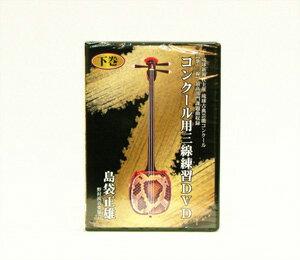 【三線教材ビデオ】『コンクール用三線練習DVD 下巻』DVD