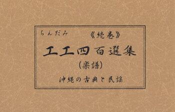 【三線楽譜】「民謡・古典工工四百選集」続巻