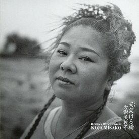 【CD】天架ける橋/古謝美佐子