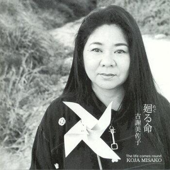 【CD】廻る命/古謝美佐子