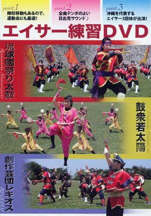 エイサー練習DVD