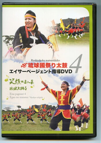 琉球國祭り太鼓エイサーページェント指導DVD4