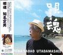 【CD】知名定男『唄魂/ウタダマシイ』