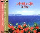 【CD】オムニバス『沖縄の歌 決定盤』