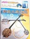 【三線教材】 教本「楽しい沖縄の三線教室」付入門書セット