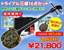 【CD】海の声(楽譜付き)三線トライアル16点セット送料無料