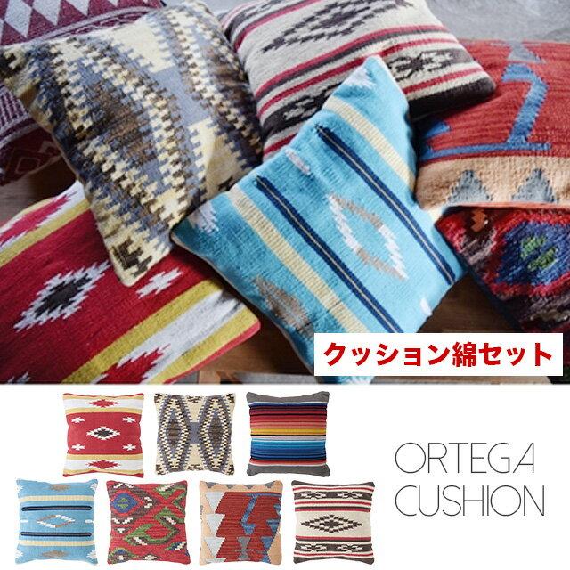 【送料無料】キリム クッション ビンテージ 中綿付き ソファクッション 枕 おしゃれ 手作り コットン インド製 手作り45×45 45cm ネイティブ / オルテガ柄クッション