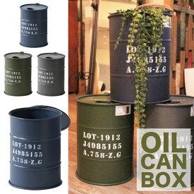 【送料無料】ビンテージ風 オイル缶 ブリキ缶 アメリカン雑貨 収納 ゴミ箱 ダストボックス / オイル缶トラッシュボックス