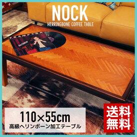 【送料無料】テーブル ヘリンボーン ダイニング リビング 男前インテイリア 人気 大人 木製 かっこいい インテリアコーヒーテーブル 西海岸風 サーフ カリフォルニア風 アメリカン / ヘリンボーンコーヒーテーブル