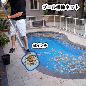 【送料無料】プール掃除ネット ポール付き 長さ48インチ(122cm) 落ち葉 ゴミ取り スキマーネット プール 掃除ネット リーフ スキマー メッシュ クリーナー アウトドア 池 温水浴槽 噴水 掃除