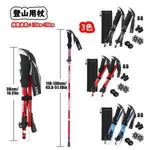 【送料無料 2本セット】トレッキングポール 身長 170cm-190cm おすすめ 超軽量 トレッキングステッキ アルミ製 3色 ステッキ スティック トレッキング ウォーキングポール 伸縮 山登り 杖 登山