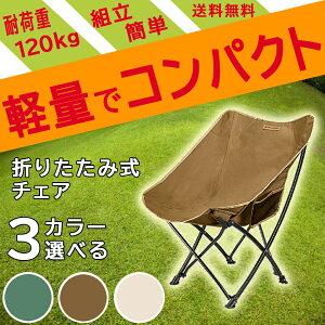 【送料無料 耐荷重120kg】折りたたみチェア 折りたたみ椅子 ハンモック アウトドアチェア リラックスチェア キャンプチェア ポータブル 椅子 チェアー 軽い 軽量 コンパク 純綿 持ち運び 小