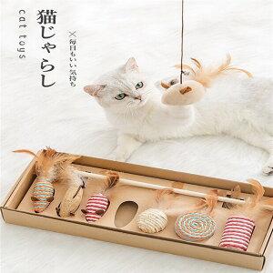 【送料無料】猫じゃらし ボックス Aonesy ペット用品 プレゼント 7点セット 猫用玩具 猫のおもちゃ 猫じゃらしボックス 運動不足解消 プレゼント ペット かわいい おしゃれ ねこちゃん ネズミ