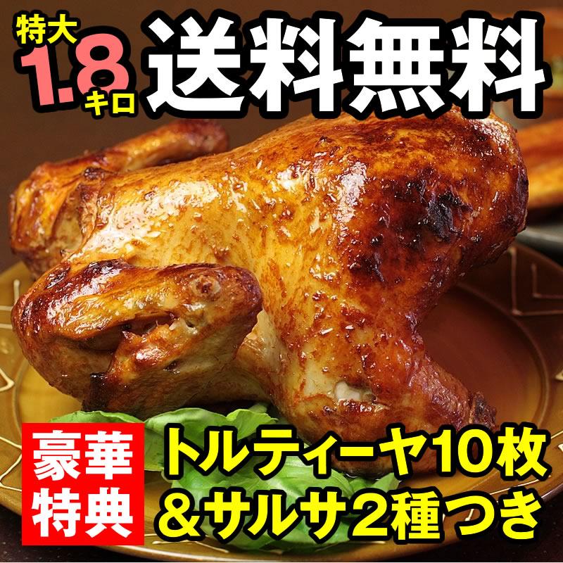 【送料無料】国産ローストチキンセット - 鶏の丸焼き(1.8kg 4〜8人分)くるくるポジョ