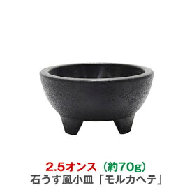 【2.5オンス】メキシコ工芸品 モルカヘテ(石うす風プラスティック小皿)