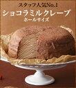 eL cafe(エルカフェ)のショコラミルクレープ【冷凍配送】スイーツ ケーキ