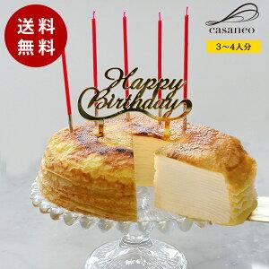 【ポイント2倍】ミルクレープ はじまり 12cm バースデーセット(※お酒不使用) casaneo(カサネオ)冷凍ケーキ ギフト 食べ物 プレゼント 誕生日 スイーツ 手土産 プレゼント ケーキ 誕生日ケー