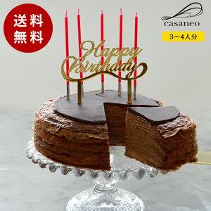 ミルクレープ ダブルショコラ 12cm バースデーセット casaneo(カサネオ)冷凍ケーキ ギフト 食べ物 プレゼント 誕生日 スイーツ 手土産 プレゼント ケーキ 誕生日ケーキ 大人 お取り寄せ グル