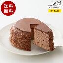【ポイント10倍】ミルクレープ ダブルショコラ 12cm casaneo(カサネオ)冷凍ケーキ ギフト 食べ物 プレゼント 誕生日…