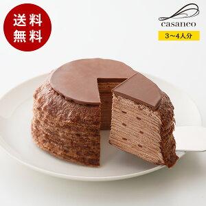 【ポイント2倍】ミルクレープ ダブルショコラ 12cm casaneo(カサネオ)冷凍ケーキ ギフト 食べ物 プレゼント 誕生日 スイーツ 手土産 プレゼント ケーキ 誕生日ケーキ 大人 お取り寄せ グルメ