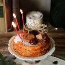 季節のミルクレープ モンブラン 12cm バースデーセット(※お酒不使用) casaneo(カサネオ)冷凍ケーキ ギフト 食べ…