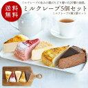 ミルクレープ 5個セット casaneo(カサネオ)冷凍ケーキ ギフト 食べ物 プレゼント 誕生日 スイーツ 手土産 プレゼン…