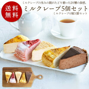 ミルクレープ 5個セット casaneo(カサネオ)冷凍ケーキ ギフト 食べ物 プレゼント 誕生日 スイーツ 手土産 プレゼント ケーキ 誕生日ケーキ 大人 お取り寄せ グルメ お菓子 お祝い お取り寄