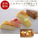 ミルクレープ 5個セット(はじまり2個、いちご、ダブルショコラ、ピスタチオ) casaneo(カサネオ)冷凍ケーキ ギフ…