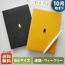 MATOKA マトカ 2022年版(2021年10月始まり)手帳 / ダイアリー|B6サイズ ウィークリー・ブロック式(週間ブロック・…