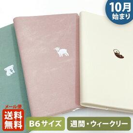 【限定】MATOKA マトカ 2022年版(2021年10月始まり)手帳 / ダイアリー|B6サイズ ウィークリー・ブロック式(週間ブロック・日記帳)『ワンポイント ベイビーアニマルズ / BABY ANIMALS』