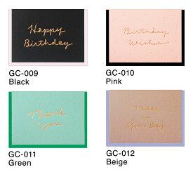 【メール便OK】グリーティングカード:COPPER(コッパー)【MATOKA / マトカ】