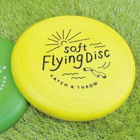 【ゆうパケットOK】ソフト フライングディスク / フリスビー(SOFT FLYING DISC)【LEAFLETS / リーフレッツ】
