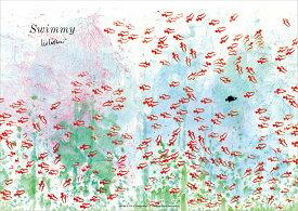 レオ・レオニ(LEO LIONNI)B4サイズ・ポスター『Swimmy』