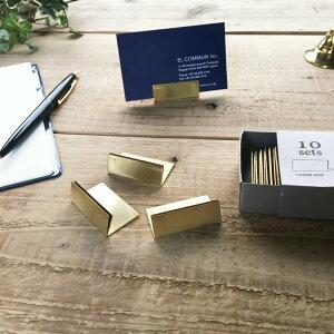 真鍮カードスタンド ワイドサイズ 10個セット【BRASS ブラス アンティーク風 シンプル ポストカードスタンド メモスタンド プライスカード立て ディスプレイ インテリア ステー