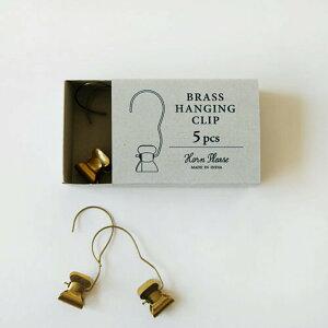 真鍮ハンギングクリップ・5個セット【BRASS ブラス アンティーク風 シンプル ディスプレイ インテリア 引っ掛け 什器 撮影 Horn Please】