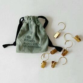 【ゆうパケット便OK】真鍮リングクリップ・6個セット【BRASS ブラス カーテンクリップ DIY アンティーク風 シンプル ディスプレイ インテリア 什器 撮影 Horn Please】