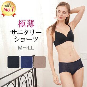 衛生短褲衛生短褲翼的聲音或不健全困難 4 方式拉伸處理的每日上升淺血紅素的女士夜