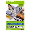 CD/DVDケースジャケットキット(表紙+裏表紙):EDT-KCDJK【税込2160円以上で送料無料】【ELECOM(エレコム):エレコムダイレクトショップ】