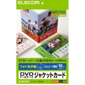 エレコム DVDラベル・ジャケットカードセット EDT-KDVDM1
